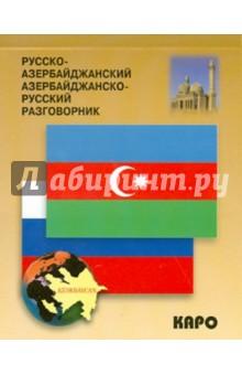 Русско-азербайджанский разговорникДругие разговорники<br>Удобный русско-азербайджанский разговорник.<br>