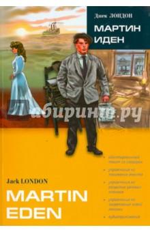 Мартин Иден. Книга для чтения на английском языке