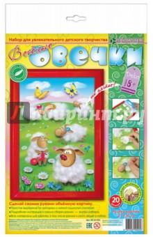 Набор для детского творчества Веселые овечки (АБ 24-503)Аппликации<br>Пушистые весёлые овечки резвятся на цветочном лугу. Их кудряшки из мягкого синтепуха так и хочется погладить! Чтобы сделать такую забавную картину, детям старше 8-ми лет нужно только наклеить синтепух на метки на картине, вырезать детали и наклеить их на объемный двусторонний скотч. Яркая рамка входит в набор!<br>