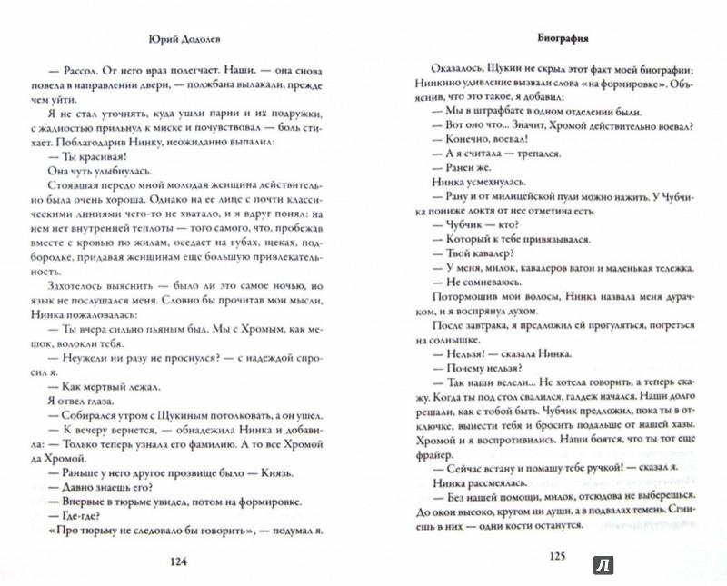 Иллюстрация 1 из 10 для Сразу после войны - Юрий Додолев | Лабиринт - книги. Источник: Лабиринт
