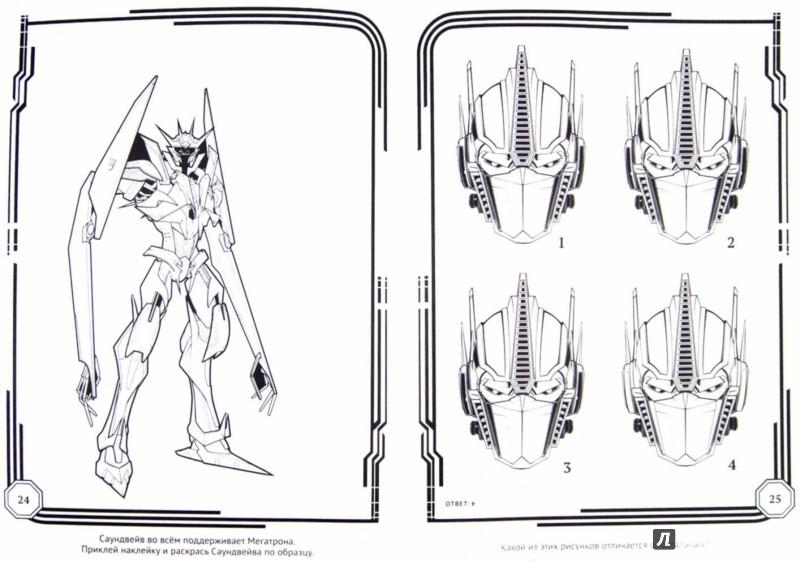Иллюстрация 1 из 6 для Трансформеры Прайм. Раскрась, наклей и отгадай (№1401) | Лабиринт - книги. Источник: Лабиринт