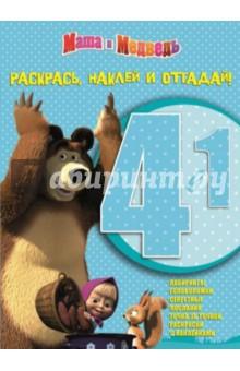 Маша и Медведь. Раскрась, наклей и отгадай! (№1404)