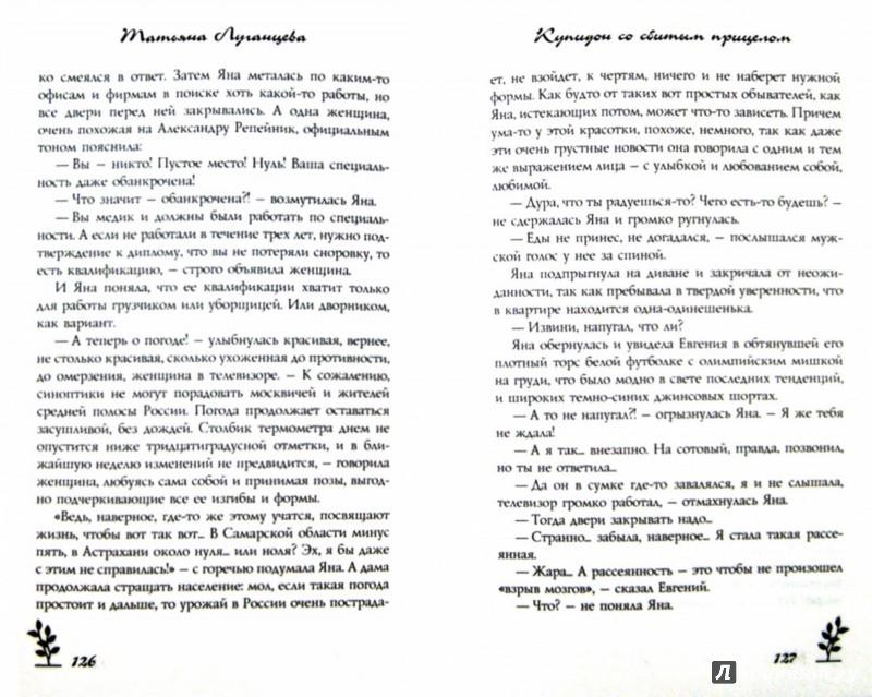 Иллюстрация 1 из 7 для Стая гадких утят - Татьяна Луганцева   Лабиринт - книги. Источник: Лабиринт