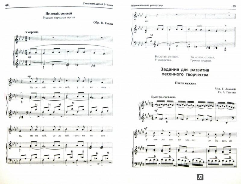 Иллюстрация 1 из 11 для Учим петь детей 5 -6 лет. Песни и упражнения для развития голоса. ФГОС - Светлана Мерзлякова | Лабиринт - книги. Источник: Лабиринт