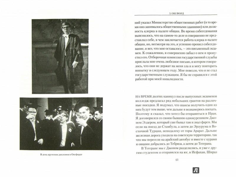 Иллюстрация 1 из 12 для Моя краткая история - Стивен Хокинг   Лабиринт - книги. Источник: Лабиринт