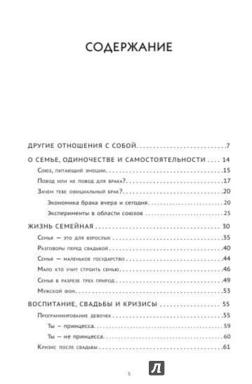 Иллюстрация 1 из 23 для Интеллект, семья и дети. Портрет на фоне фаты - Ева Весельницкая | Лабиринт - книги. Источник: Лабиринт