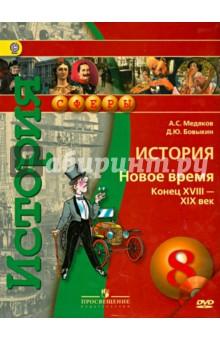 �������. ����� �����. ����� XVIII - XIX ���. 8 �����. ������� (+CD). ����