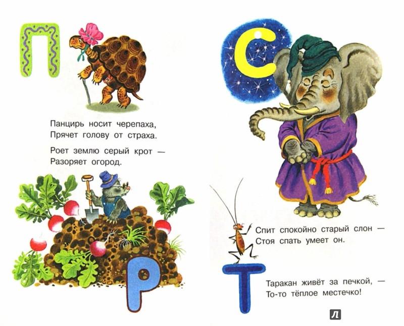 Иллюстрация 1 из 38 для Все самые знаменитые стихи - Самуил Маршак   Лабиринт - книги. Источник: Лабиринт