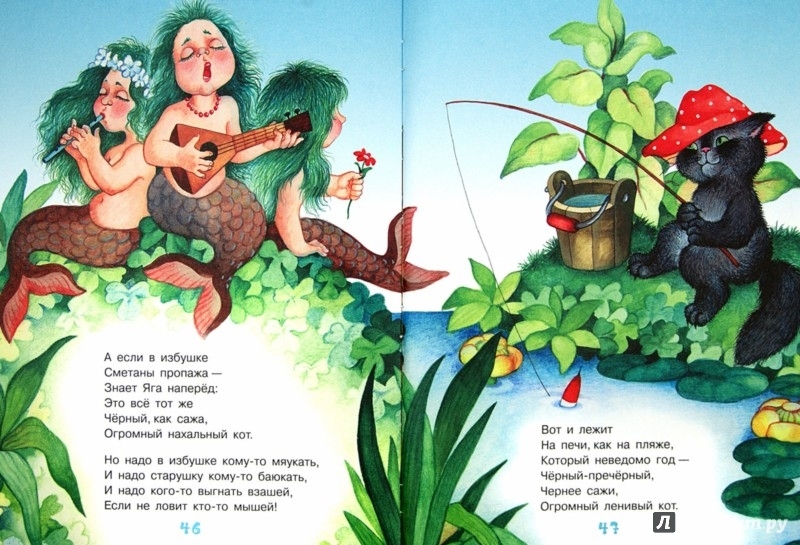 Иллюстрация 1 из 16 для Книга для чтения в детском саду и дома - Андрей Усачев | Лабиринт - книги. Источник: Лабиринт