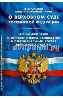 """Федеральный конституционный закон """"О Верховном Суде Российской Федерации"""""""