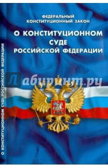 """Федеральный конституционный закон """"О конституционном суде Российской Федерации"""""""
