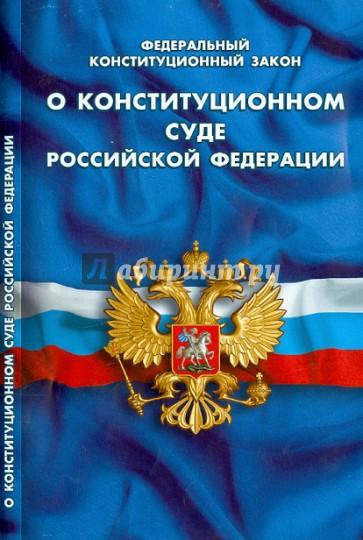Конституционный суд Российской Федерации Википедия
