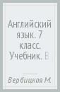 Английский язык. 7 класс. Учебник. В 2-х частях. Часть 1 (+CD) ФГОС