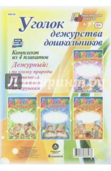 Комплект плакатов. Уголок дежурства дошкольников