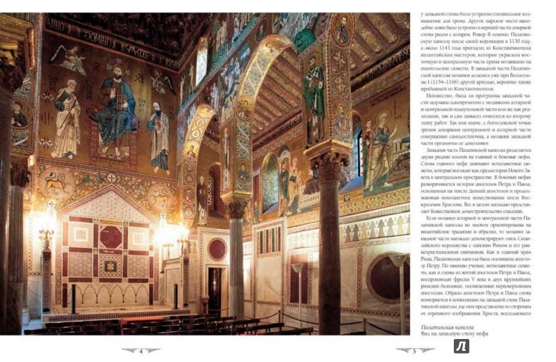 Иллюстрация 1 из 5 для Палатинская капелла. Мозаики нефа. Палермо - Анна Захарова | Лабиринт - книги. Источник: Лабиринт