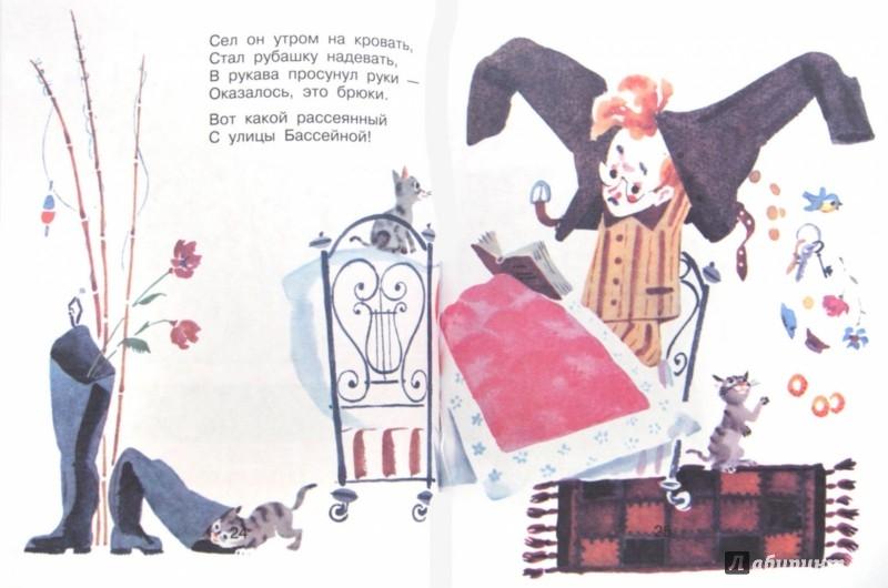 Иллюстрация 1 из 19 для Читаем любимые стихи - Самуил Маршак | Лабиринт - книги. Источник: Лабиринт