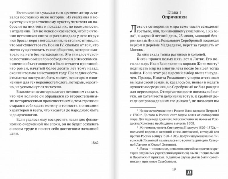Иллюстрация 1 из 20 для Князь Серебряный - Алексей Толстой | Лабиринт - книги. Источник: Лабиринт