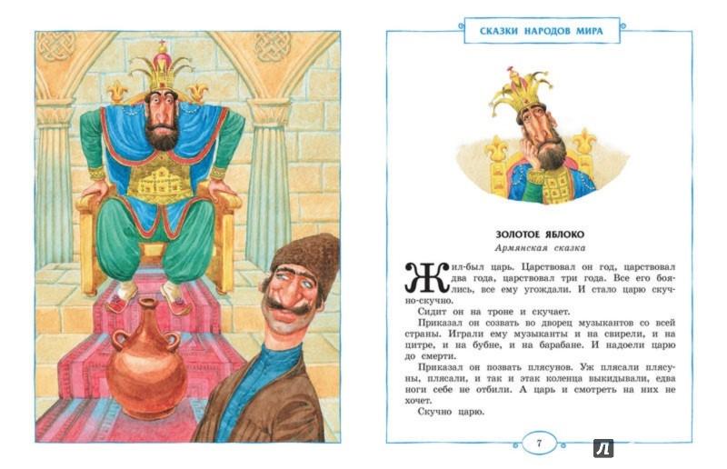 Армянская сказка и к сказке рисунок