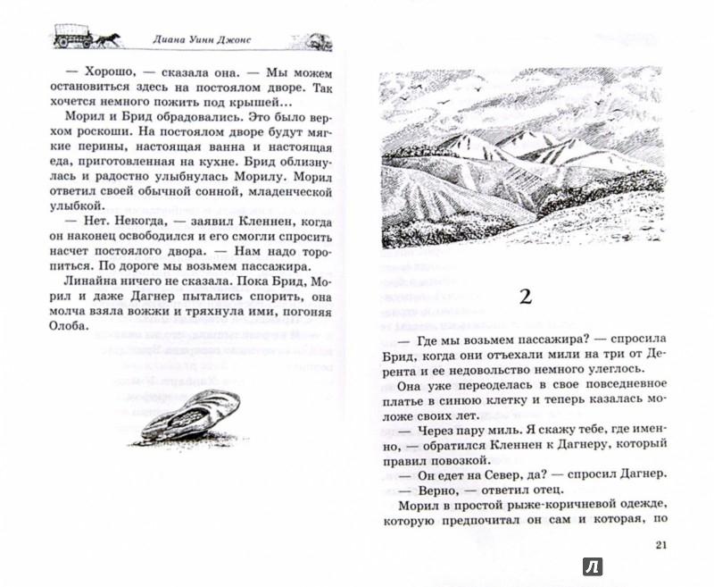 Иллюстрация 1 из 28 для Сын менестреля. Квартет Дейлмарка. Книга 1 - Диана Джонс | Лабиринт - книги. Источник: Лабиринт