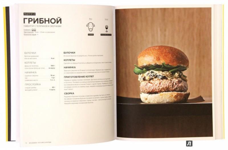 Иллюстрация 1 из 20 для Идеальный гамбургер - Гарнье, Рамбо, Жапи | Лабиринт - книги. Источник: Лабиринт