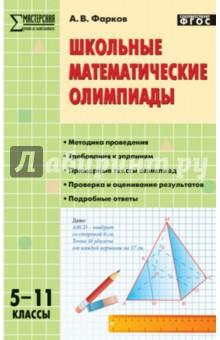 Школьные математические олимпиады. 5-11 класс. ФГОСМатематика (10-11 классы)<br>В издании приведены требования к подбору заданий, включаемых в тексты математических олимпиад школьного уровня, методические советы по их организации, проведению и подведению итогов. Большую часть книги занимают примеры задач школьных олимпиад и их подробный разбор.<br>Пособие адресовано в первую очередь учителям математики общеобразовательных учреждений и руководителям математических кружков внешкольных образовательных учреждений. Оно будет также полезно руководителям общеобразовательных учреждений, организаторам школьных мероприятий и студентам педвузов.<br>2-е издание.<br>