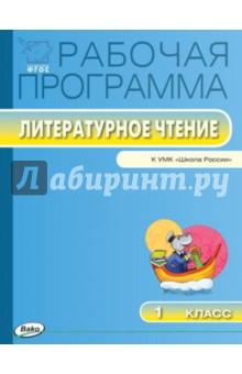 Литературному чтению. 1 класс. Рабочая программа к УМК Л.Ф.Климановой. ФГОС