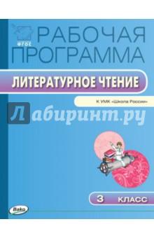 Литературное чтение. 3 класс. Рабочая программа к УМК Л.Ф.Климановой. ФГОС