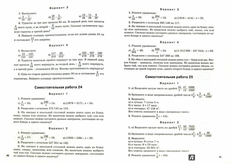 Самостоятельные и контрольные работы по математике класс  Иллюстрации к Самостоятельные и контрольные работы по математике 5 класс
