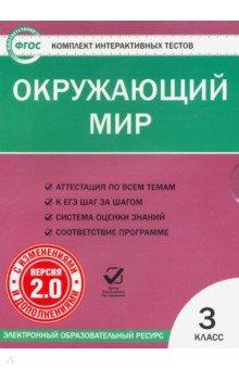 Окружающий мир. 3 класс. Комплект интерактивных тестов. ФГОС (CD)