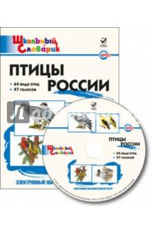 Птицы России. Электронный образовательный ресурс. ФГОС (CD)
