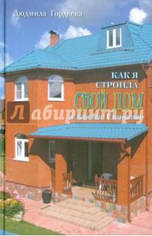 Как я строила свой дом в деревне Сорокино
