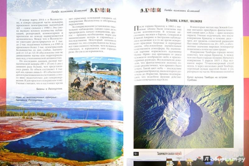 Иллюстрация 1 из 54 для Битвы каменных великанов. Занимательная геология - Андрей Крайнев   Лабиринт - книги. Источник: Лабиринт