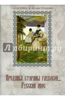 Преданья старины глубокой... Русский эпос