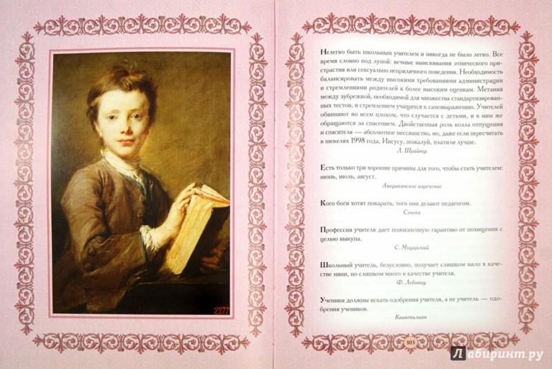 Иллюстрация 1 из 11 для Школьные годы чудесные... | Лабиринт - книги. Источник: Лабиринт