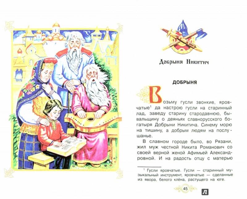 Иллюстрация 1 из 27 для Былины о богатырях земли русской - Александр Нечаев | Лабиринт - книги. Источник: Лабиринт