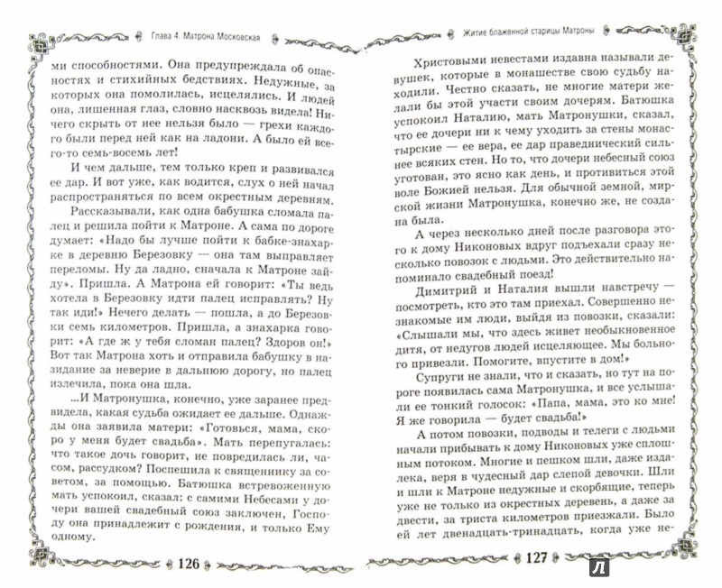 Иллюстрация 1 из 35 для Святая Блаженная Матрона Московская и другие святые - Ольга Светлова   Лабиринт - книги. Источник: Лабиринт