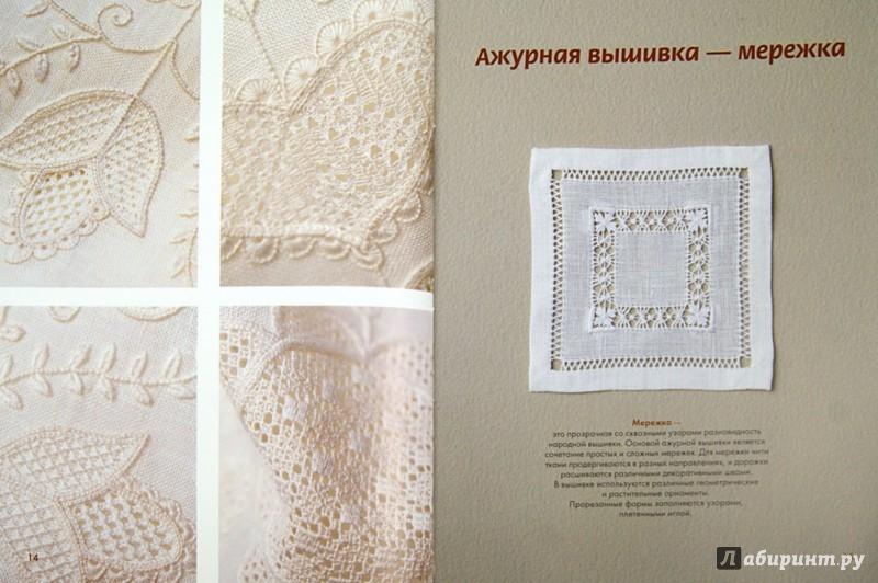 Иллюстрация 1 из 14 для Винтажная вышивка - Аяко Оцука | Лабиринт - книги. Источник: Лабиринт