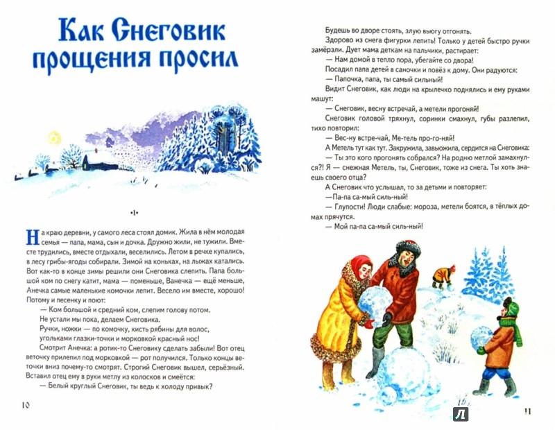 Иллюстрация 1 из 11 для Дикие яблони - Ирина Клышевская   Лабиринт - книги. Источник: Лабиринт