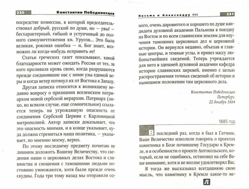 Иллюстрация 1 из 7 для Великая ложь нашего времени - Константин Победоносцев | Лабиринт - книги. Источник: Лабиринт