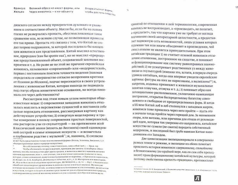 Иллюстрация 1 из 5 для Великий образ не имеет формы, или Через живопись - к не-объекту - Франсуа Жюльен | Лабиринт - книги. Источник: Лабиринт