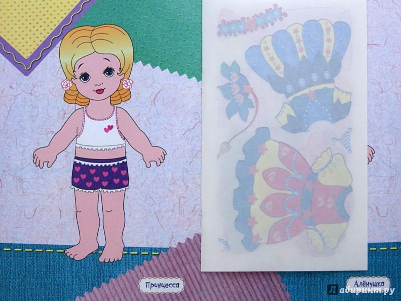 Иллюстрация 1 из 9 для Куклы из сказок | Лабиринт - игрушки. Источник: Лабиринт