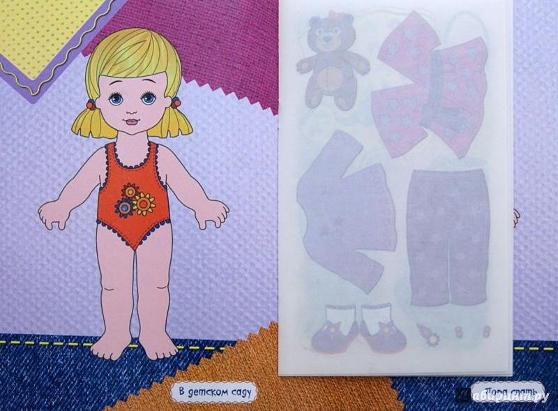 Иллюстрация 1 из 12 для Маленькая модница   Лабиринт - игрушки. Источник: Лабиринт