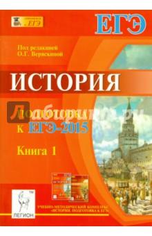 История. Подготовка к ЕГЭ-2015. Книга 1 от Лабиринт