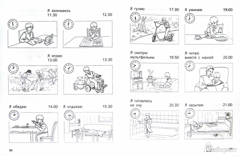 Иллюстрация 1 из 16 для Ребенок-непоседа - Марьяна Безруких | Лабиринт - книги. Источник: Лабиринт