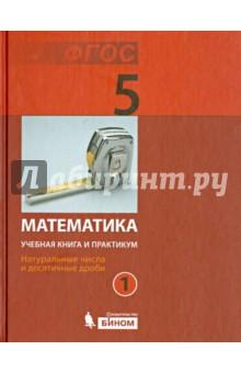 Математика. 5 класс. Учебная книга и практикум. Часть 1. Натуральные числа и десят. дроби. ФГОС