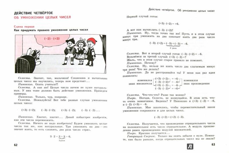 гдз по математике 6 класс гельфман 2 часть