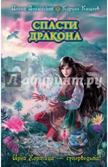 Спасти драконаЭпос и фольклор<br>Она - Ирка Хортица, дочь языческого бога Симаргла, хозяйка наднепрянской магии и ведьма-оборотень. Она привыкла справляться с любыми сложностями, но всех ее способностей оказалось недостаточно, когда девушка очутилась в Ирии, волшебном мире змеев. Ирка отправилась туда, чтобы спасти Айта, Великого Дракона Вод, но очень быстро сама оказалась в плену. Чужой мир не был гостеприимным. А оставшиеся в этом мире лучшие друзья Ирки, Танька и Богдан, столкнулись с новыми проблемами и опасными старыми тайнами. Но нельзя недооценивать настоящую дружбу, искреннюю любовь и… ведьм! Ирка и ее друзья попробуют совершить невозможное.<br>Для детей среднего школьного возраста.<br>