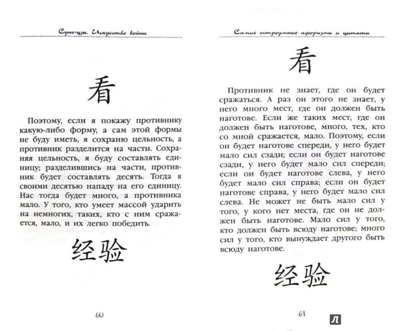 Иллюстрация 1 из 13 для Самые остроумные афоризмы и цитаты. Искусство войны - Сунь-Цзы | Лабиринт - книги. Источник: Лабиринт
