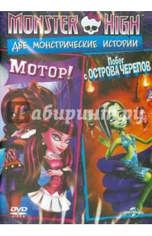 Monster High: Две монстрические истории (DVD)Зарубежные мультфильмы<br>Самое время зацепиться клыками с вашими ужасно любимыми подружками в этом великолепном двойном издании, включающем самые свежие шедевры из кузницы кошмаров - Школы монстров. Девочки готовятся к самой КЛЫКассной вечеринке во время весенних каникул в фильме Школе монстров: Побег с Острова черепов. Но вскоре их яхта терпит крушение на загадочном острове, где Фрэнки Штейн восхищает Чудовище... Непонятно, кому из них потребуется помощь! А Школа монстров: Мотор! расскажет, как всем студентам придется дружно противостоять дурацким правилам, грозящим вонзить кол в... идеальную гармонию, царящую в школе! Фрэнки Штейн, Клодин Вульф, Дракулаура и их подруги собираются доказать, что настоящей дружбе клыки и шерсть - не помеха!<br>Оригинальное название: Monster High: Clawesome Double Feature. <br>США, 2012 г. <br>Жанр: анимация. <br>Режиссеры: Стив Сакс, Майк Феттерли. <br>Роли озвучили: Лора Бэйли, Оги Бэнкс, Кэм Кларк, Эндрю Дункан, Деби Дерриберри, Эрин Фицджералд, Ди Ди Грин, Кейт Хиггинс, Джули Маддалена, Марк Меркадо, Оду Паден и другие.<br>Продолжительность: 88 минут.<br>Звук: Dolby Digital 5.1; 2.0<br>Язык: русский, английский, литовский, чешский, польский, венгерский<br>Изображение: 1.78 Anamorphic Widescreen<br>Регион: 2,5 , PAL<br>Субтитры: английские<br>Не рекомендовано для просмотра лицам моложе 6 лет<br>