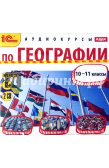 Аудиокурсы по географии. 10-11 класс (CDmp3)